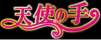 京都 四条堀川 リラクゼーション|天使の手|マッサージサロン